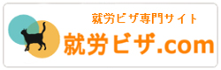 就労ビザ.com