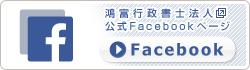 当社Facebook